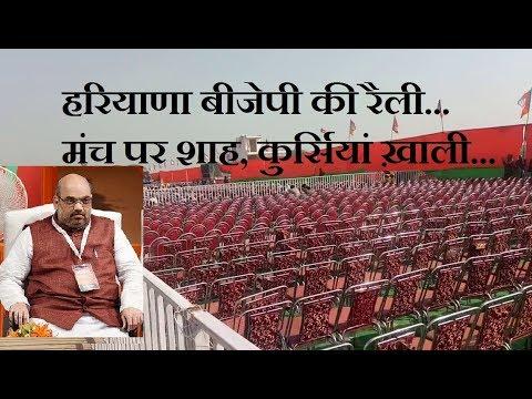 अमित शाह की जींद रैली में खाली कुर्सियां | BJP Rally Exposed