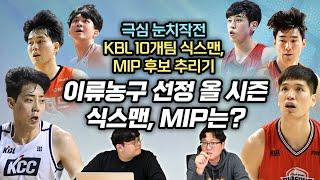 [4월1주 핫이슈] 극심 눈치작전, KBL 10개팀 식스맨, MIP 후보 추리기. 이류농구 선정 올 시즌 식스맨, MIP는?