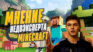Мнение недоЭксперта: Minecraft