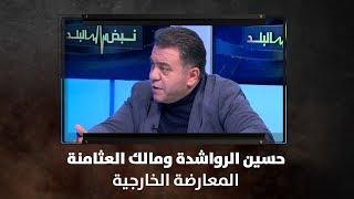 حسين الرواشدة ومالك العثامنة - المعارضة الخارجية