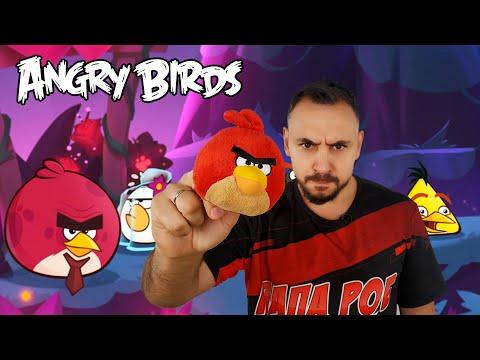 НОВЫЕ ЭНГРИ БЁРДС! ПАПА РОБ ИГРАЕТ В ANGRY BIRDS RELOADED: ЗЛЫЕ ПТИЦЫ ВЕРНУЛИСЬ!