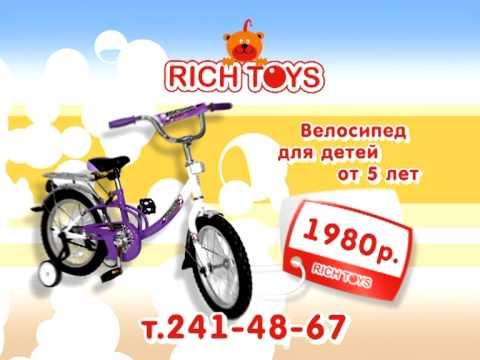RICHTOYS_20s.VOB