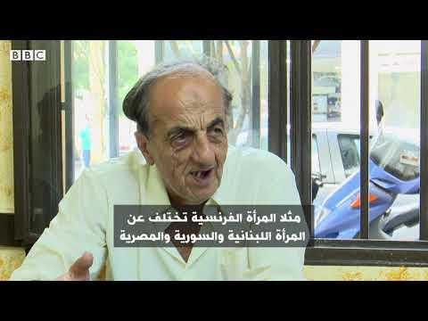 في أحد مقاهي بيروت القديمة: كيف يصف الرجل المرأة بعد سن الخمسين؟  - 09:59-2020 / 1 / 23