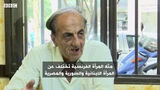 في أحد مقاهي بيروت القديمة: كيف يصف الرجل المرأة بعد سن الخمسين؟