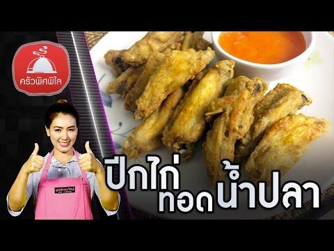 สอนทำอาหารไทย ปีกไก่ทอดน้ำปลา เมนูกับแกล้ม เมนูอาหาร ทำอาหารง่ายๆ | ครัวพิศพิไล