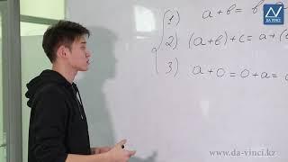 5 класс, 9 урок, Буквенная запись свойства сложения и вычитания