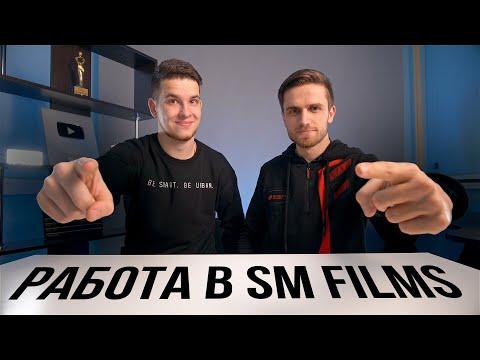 РАБОТА В SM Films - ТЫ нам нужен!