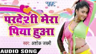 परदेशी ले चल | Pardeshi Le Chal Apne Gaon | Pardeshi Mera Piya Hua | Ashok Jakhmi | Sad Song