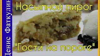 Яблочный пирог по-болгарски / Очень Быстро и Вкусно