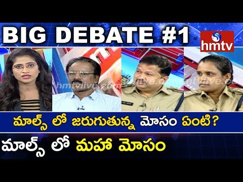 మాల్స్ లో జరుగుతున్న మోసం ఏంటి? | Big Debate On Shopping Malls Cheating #1 | Telugu News | hmtv