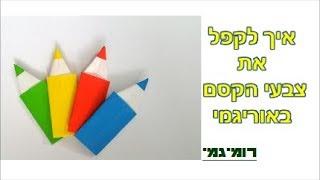 איך לקפל את עפרונות הקסם באוריגמי