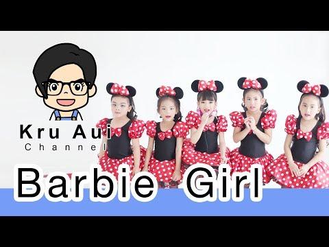 ครูอุ๋ย แชนแนล | เต้นเพลง Barbie Girl | น้องฮานา น้องอิม น้องตังเม น้องปอปิ่น น้องมิลิน