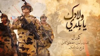 Mostafa Kamel - Weladek (Official Music Video) | مصطفي كامل - ولادك