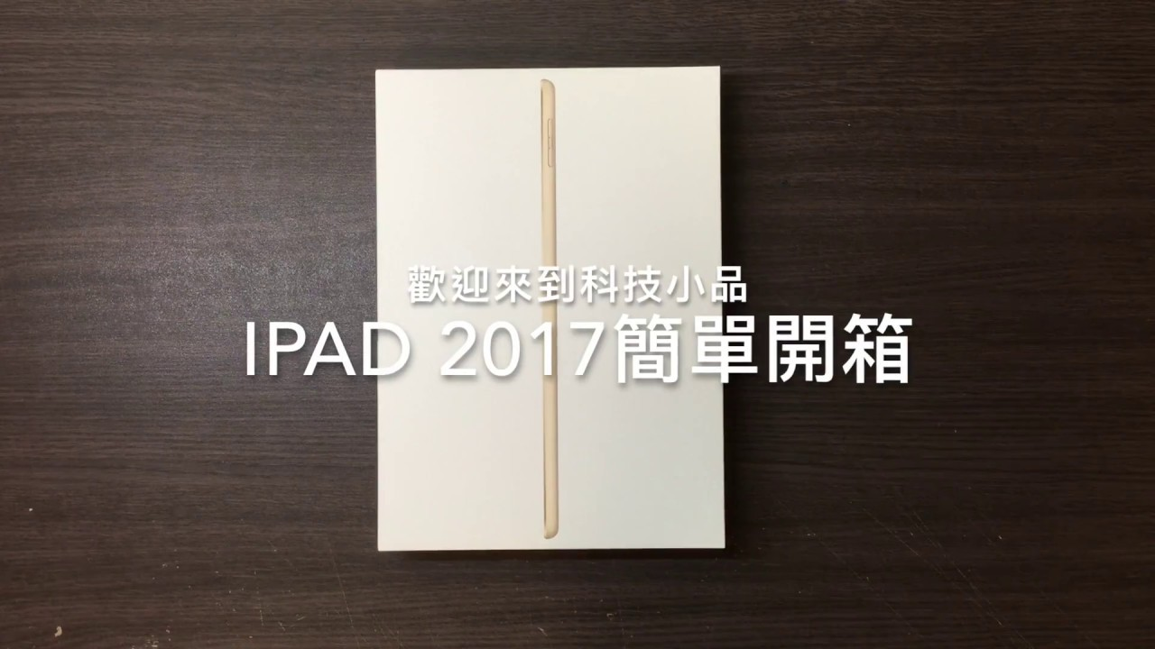 ipad 2017開箱 - YouTube