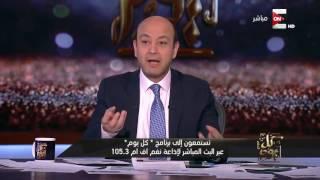 تعليق عمرو أديب على شائعة عدم تسليم الشقة لـ فتاة عربة البضائع بالأسكندرية