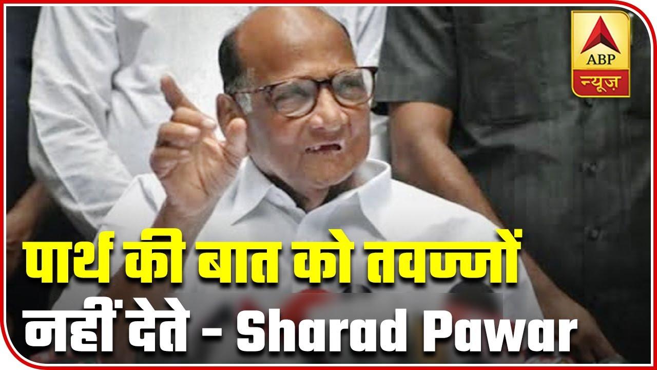 Sushant Case: Parth Pawar Is Immature, Says Sharad Pawar | ABP News
