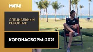 Коронасборы 2021 Специальный репортаж