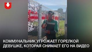 В Лебяжьем коммунальник угрожает горелкой девушке, которая снимает его на видео 29 сентября