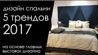 Дизайн спальни 2017.  5 главных трендов этого года.