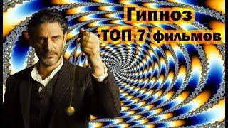 Гипноз ТОП 7 лучших фильмов