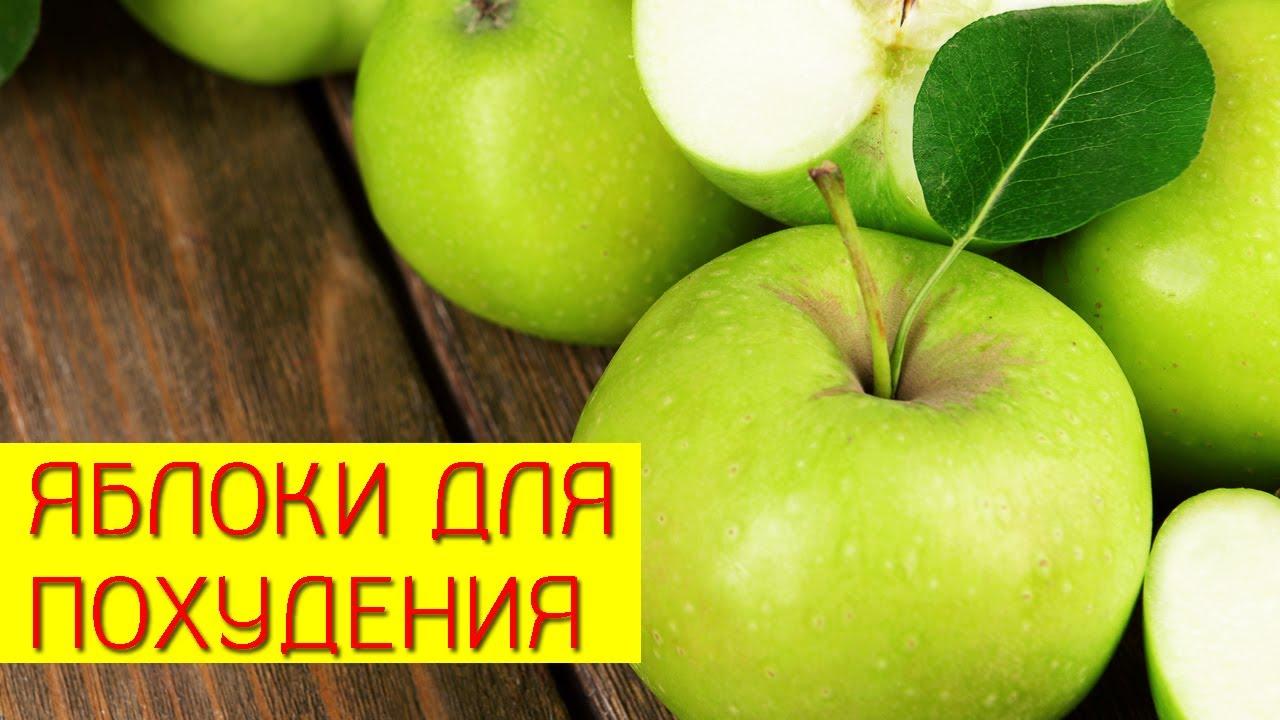 Как яблоки помогают похудеть