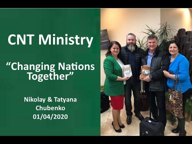 CNT MINISTRY - CHANGING NATIONS TOGETHER - Nikolay & Tatyana Chubenko - 01/04/20