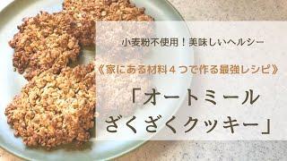オートミールクッキー|みぞれ《食べて痩せるレシピ》さんのレシピ書き起こし