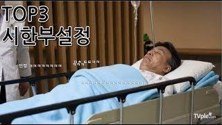 [티비플]보기싫은 드라마 설정 TOP5