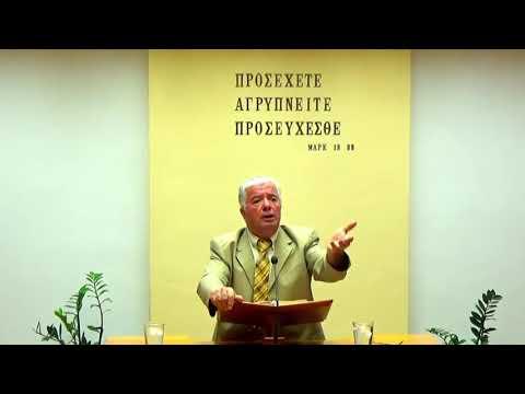 03.08.2019 - Κατα Λουκά Κεφ 17:20-37 - Βασίλης Καβίδας