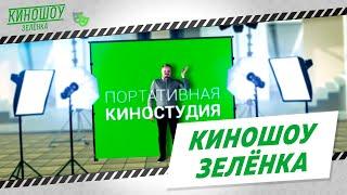"КиноШОУ ""Зеленка"" // www.kino-show.pro"