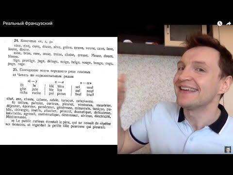 Cистемный курс французского произношения. Урок 5