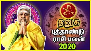 2020 Rasi Palan | New Year Rasi Palan – புத்தாண்டு ராசிபலன் – தனுசு ராசி 2020 | New Year | BTB