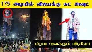 Viral Video: 175 Feet CutOut For Thalapathy Vijay – Mass Celebration Video