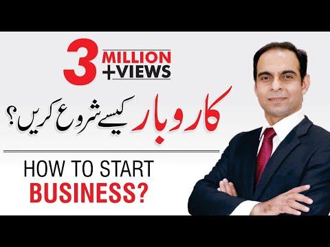 Start Your Own Business (Apna Karobar Karo)   Qasim Ali Shah (In Urdu)