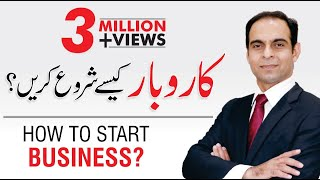 Start Your Own Business (Apna Karobar Karo) | Qasim Ali Shah (In Urdu)