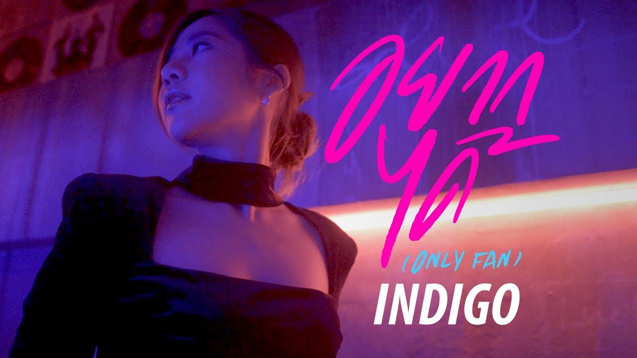 Download อยากได้ (Only Fan) - INDIGO [OFFICIAL MV]