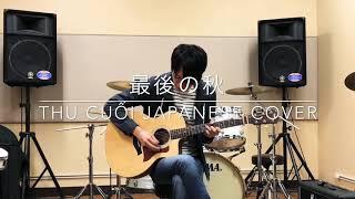 最後の秋 ~Thu Cuối Japanese Cover ~ 日本語  Tiếng nhật