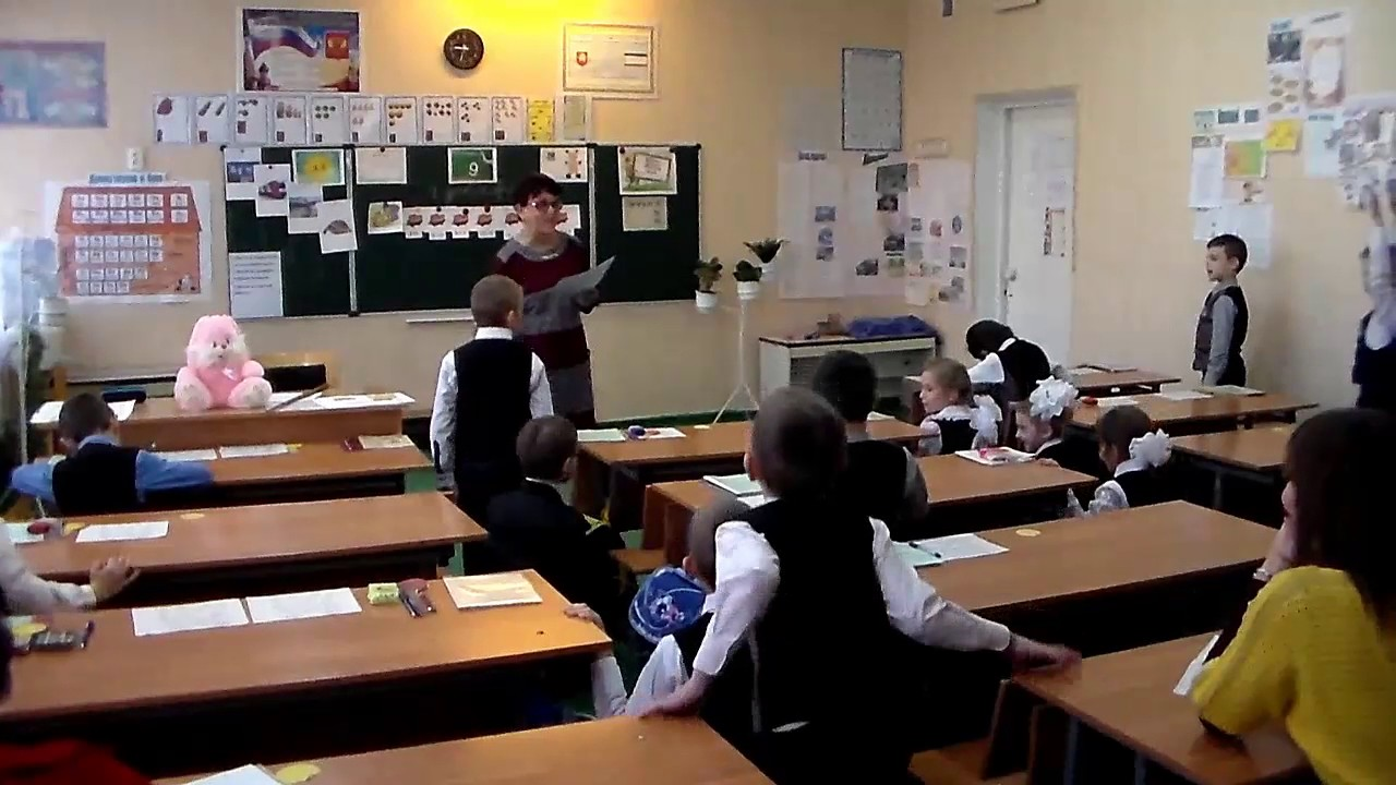 Открытый урок в 1 классе по фгос