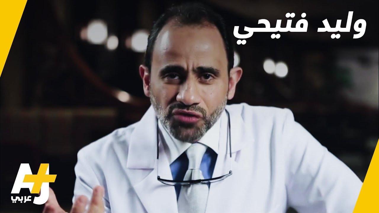 وليد فتيحي صاحب برنامج ومحياي تحت التعذيب