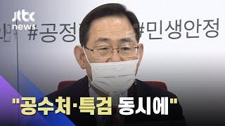 """주호영 """"독소조항 빼고 공수처·특검 둘 다 하자"""" / JTBC 뉴스ON"""