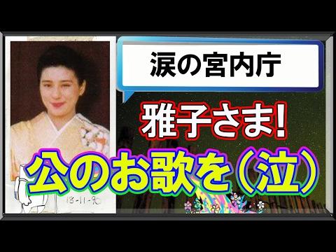 【天皇家の秘密】雅子さまの和歌!将来の皇后にふさわしい公の和歌を(涙)宮内庁が皇太子さまにお願い