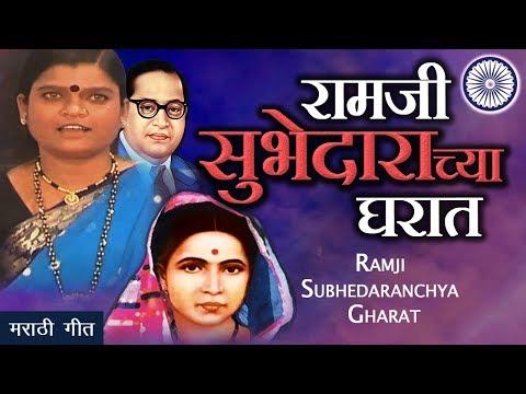 Mata Ramai Song   Ramabai Ambedkar Song   रामजी सुभेदार   Ramji Subedar   Bhim Geet