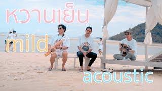 MILD - หวานเย็น on the beach (Acoustic)