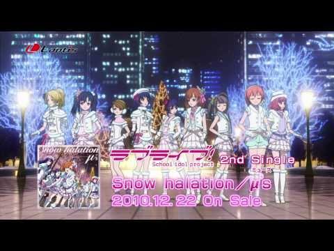 「ラブライブ!」2ndシングル「Snow Halation」/μ's ショートサイズPV