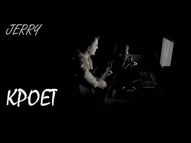 JERRY - Кроет (acoustic version)