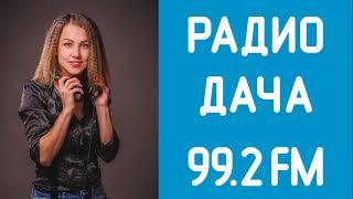 Радио дача Новости 25 06 2018