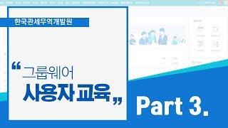 [한국관세무역개발원]그룹웨어 교육자료 Part3
