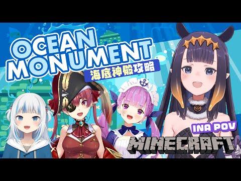 【Minecraft】 Ocean Monument IKZ!!! #UMISEA