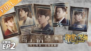 [FULL]Piano Land II -- Who's The Murderer S5 EP2【MGTV】