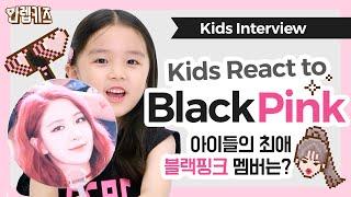 [ENG SUB] 블랙핑크★걸크러쉬에 도전장 내민 아이들!   Kids React to BLACKPINK   Kids K-pop Interview  만렙키즈 MAX LV. KIDS